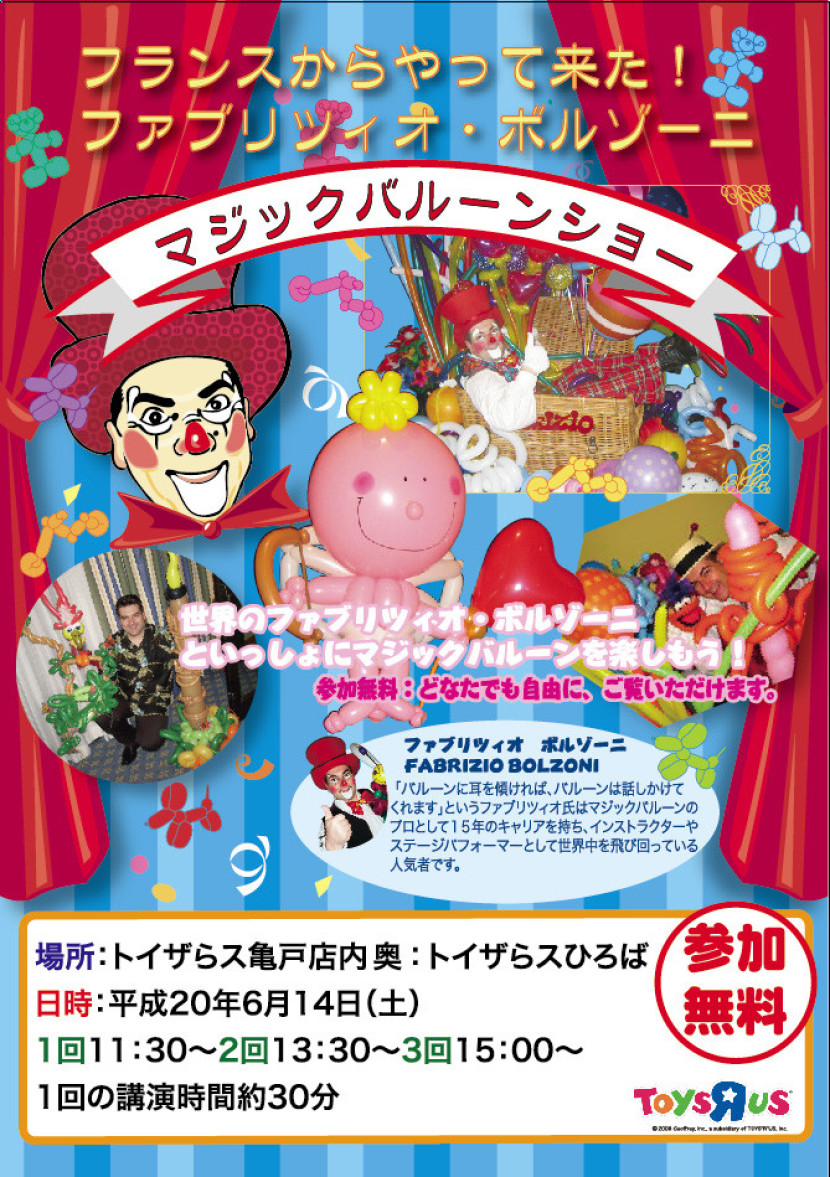 clown magicien ventriloque en spectacle au Japon Fabrizio Bolzoni, sculpteur de ballons à Marseille, fantaisiste à Marseille